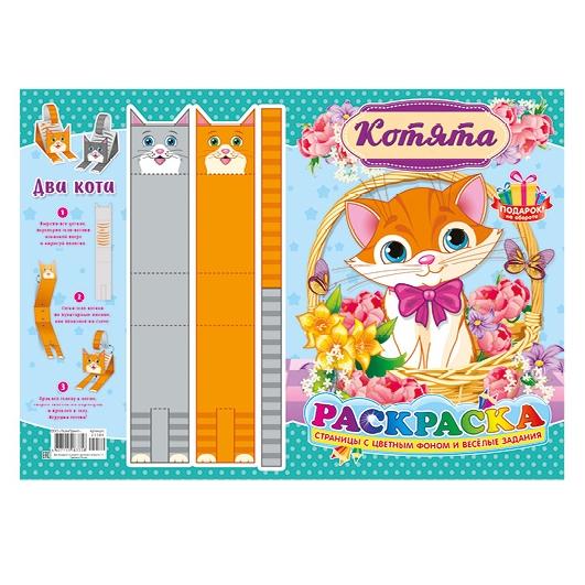 Раскраска А4 466-2 Котята