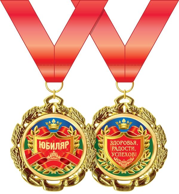 Медаль металлическая 'Юбиляр'