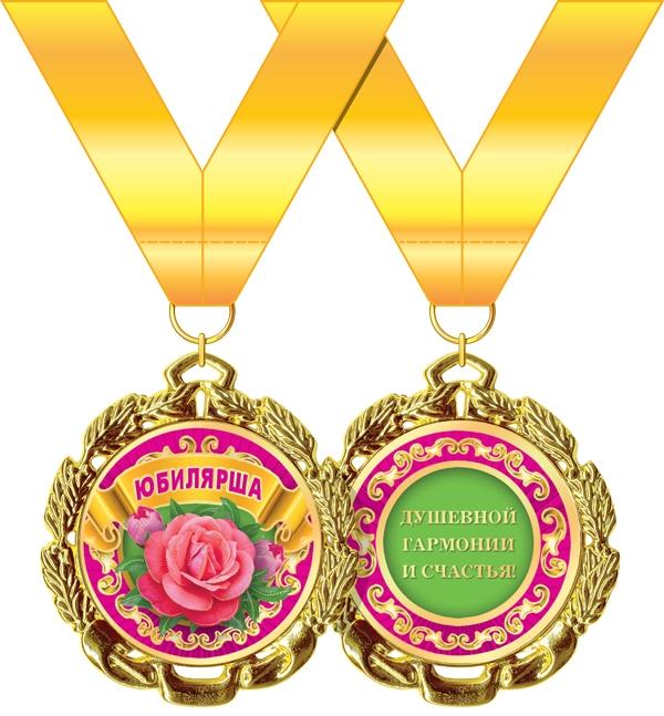 Медаль металлическая 'Юбилярша'