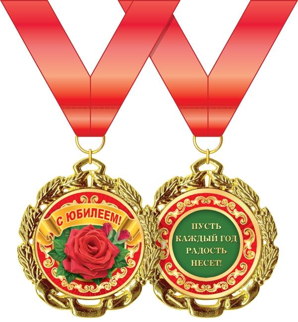 Медаль металлическая 'С юбилеем!'