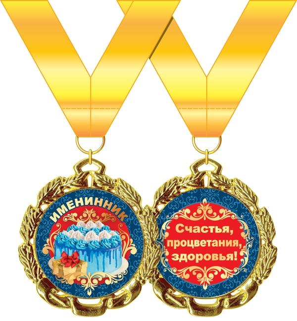 Медаль металлическая 'Именинник'