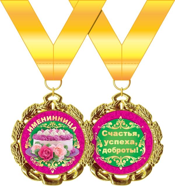 Медаль металлическая 'Именинница'