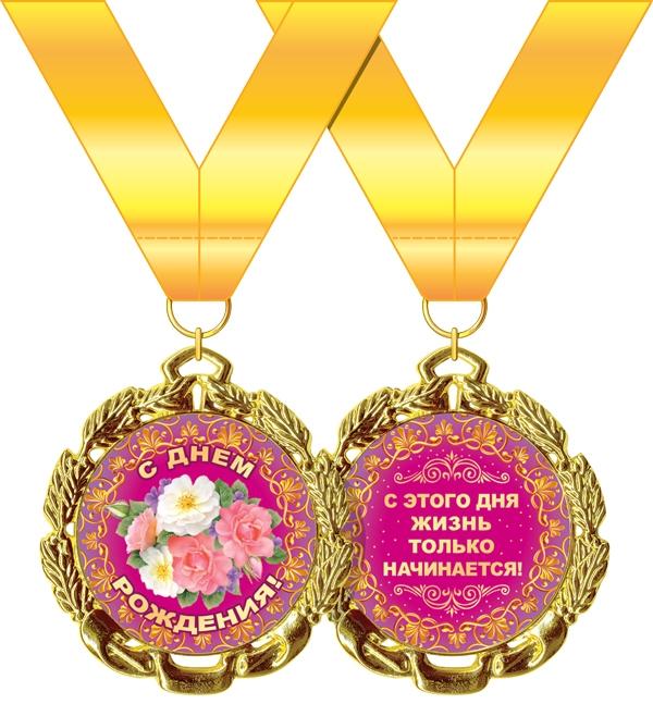 Медаль металлическая 'С днем рождения!' (женск)