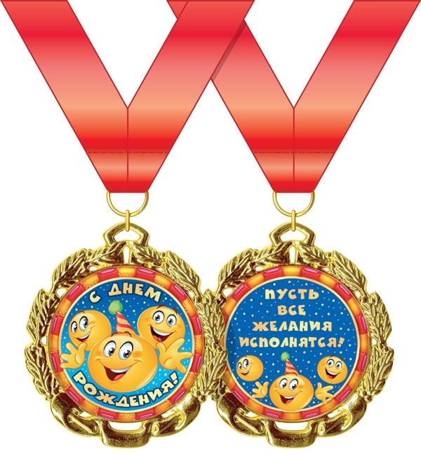 Медаль металлическая 'С днем рождения!' (детск.)