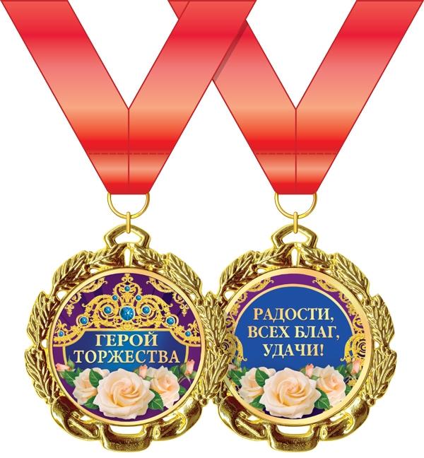 Медаль металлическая 'Герой торжества'