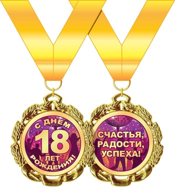 Медаль металлическая 'С днем рождения! 18 лет'