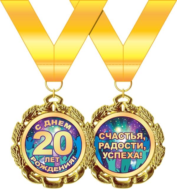 Медаль металлическая 'С днем рождения! 20 лет'