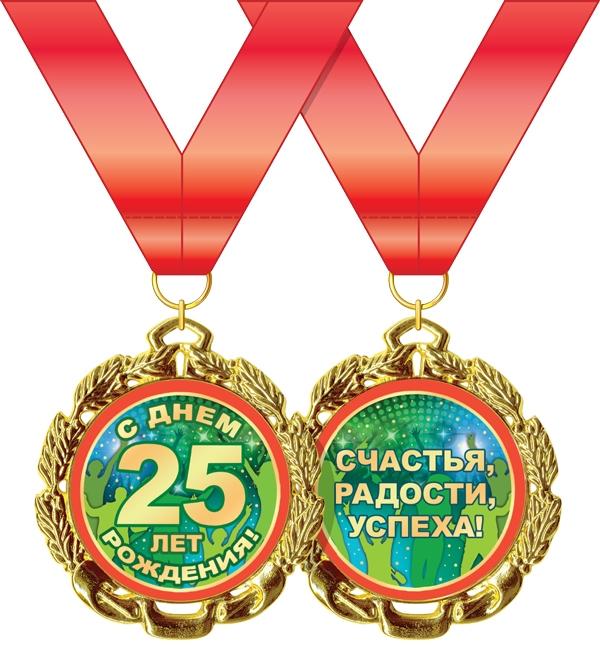 Медаль металлическая 'С днем рождения! 25 лет'