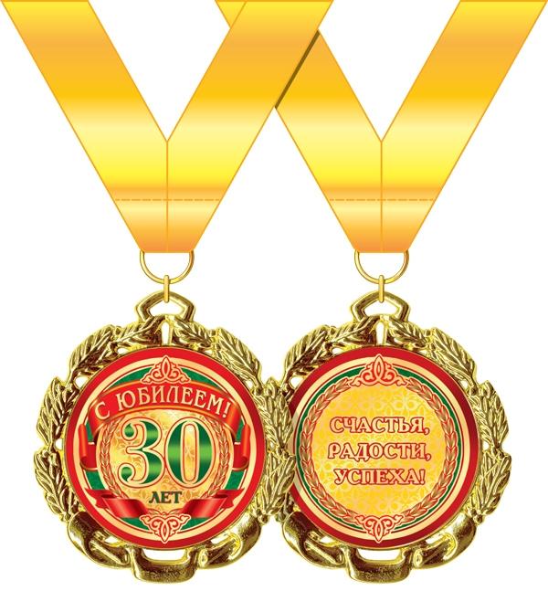 Медаль металлическая 'С юбилеем! 30 лет'