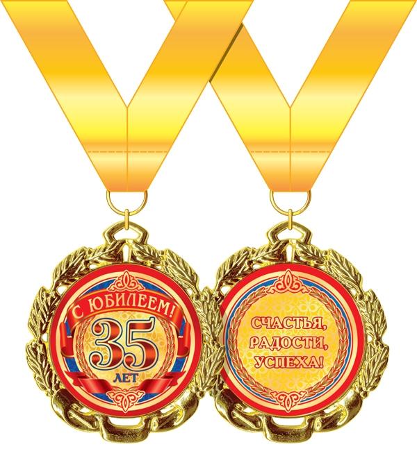 Медаль металлическая 'С юбилеем! 35 лет'