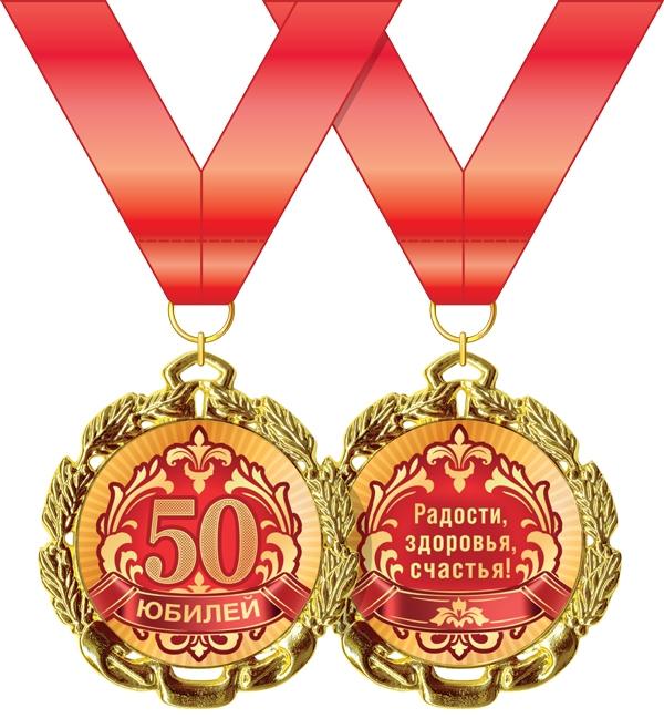 Медаль металлическая 'С юбилеем! 50 лет' (мужск.)