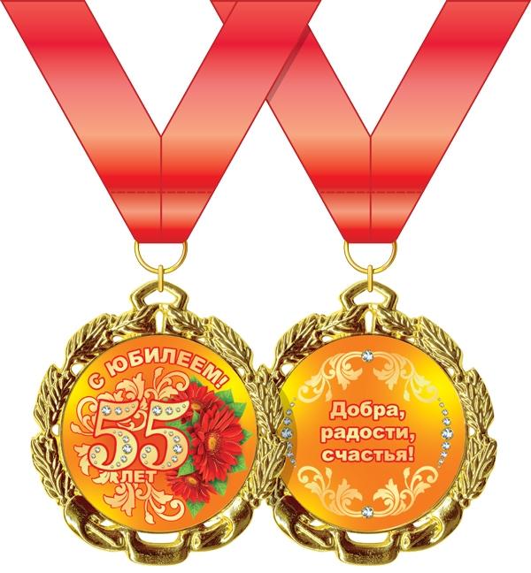 Медаль металлическая 'С юбилеем! 55 лет' (женск.)