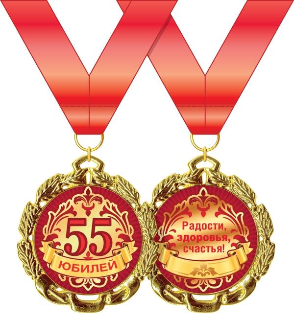 Медаль металлическая 'С юбилеем! 55 лет' (мужск.)