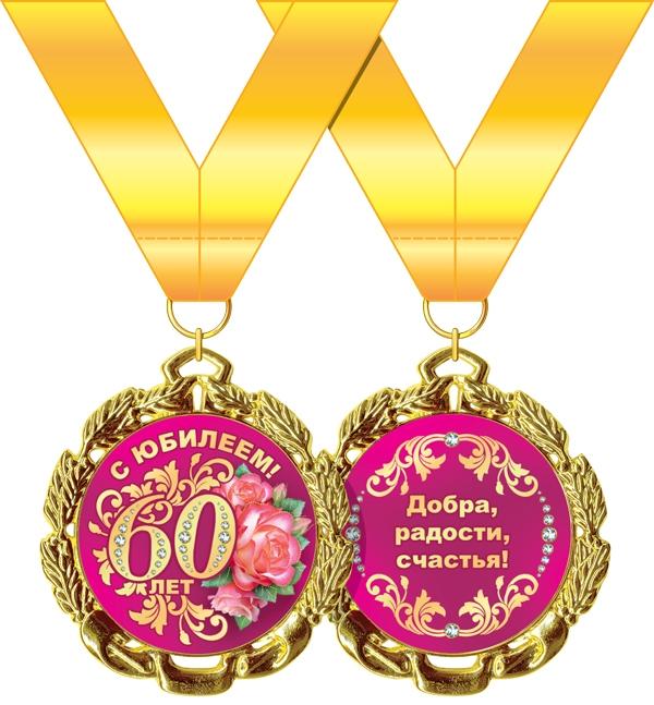 Медаль металлическая 'С юбилеем! 60 лет' (женск.)