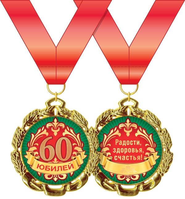 Медаль металлическая 'С юбилеем! 60 лет' (мужск.)