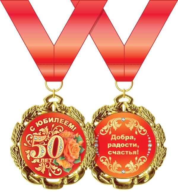 Медаль металлическая 'С юбилеем! 50 лет (женск.)