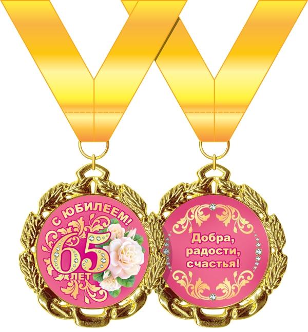 Медаль металлическая 'С юбилеем! 65 лет' (женск.) Артикул: 58.53.239