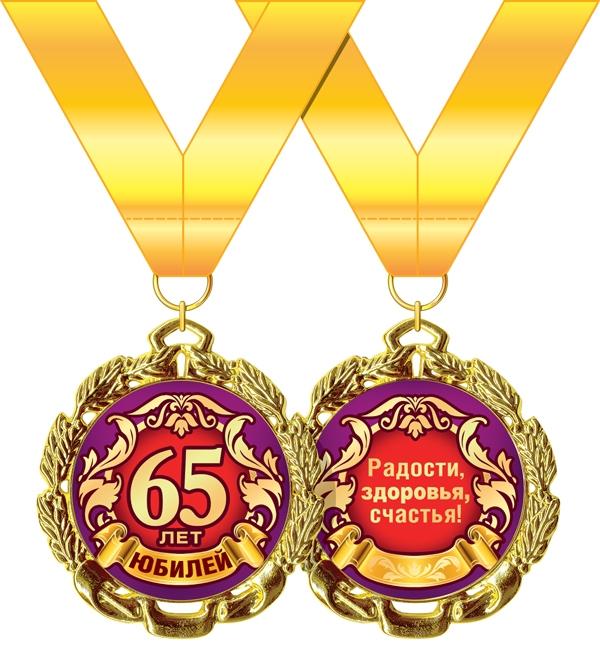 Медаль металлическая 'С юбилеем! 65 лет' (мужск) Артикул: 58.53.240