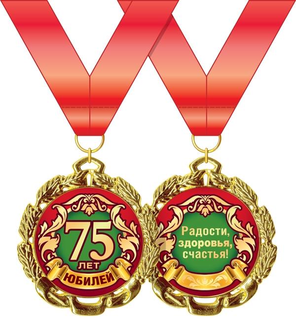 Медаль металлическая 'С юбилеем! 75 лет' Артикул: 58.53.243
