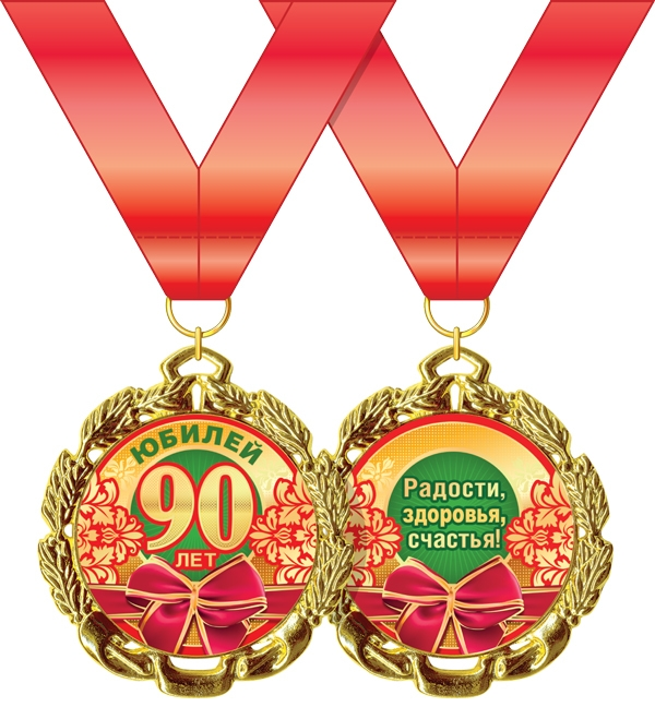 Медаль металлическая 'С юбилеем! 90 лет' Артикул: 58.53.246