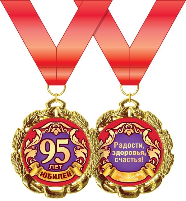Медаль металлическая 'С юбилеем! 95 лет' Артикул: 58.53.247