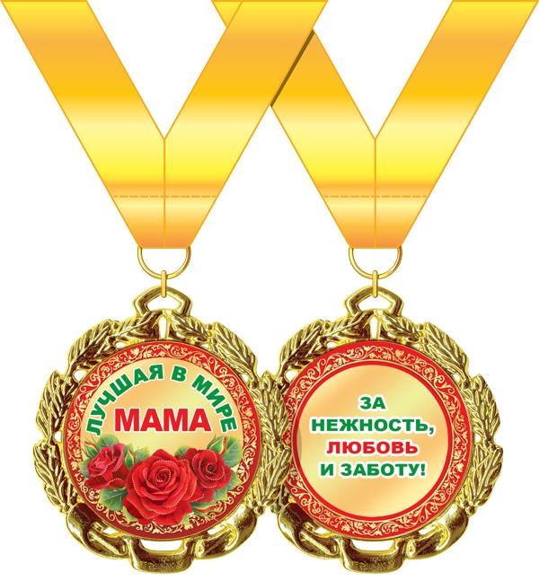 Медаль металлическая 'Лучшая в мире мама' Артикул: 58.53.248