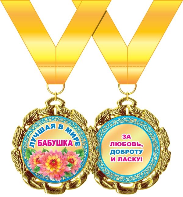 Медаль металлическая 'Лучшая в мире бабушка' Артикул: 58.53.249