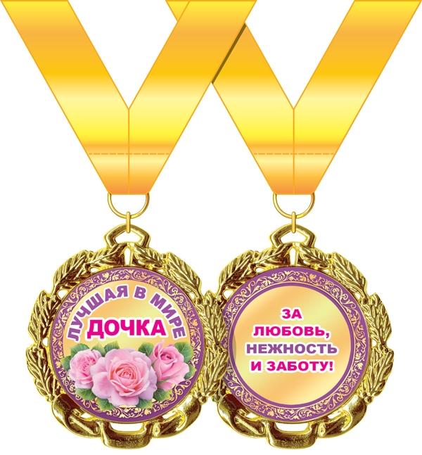 Медаль металлическая 'Лучшая в мире дочка' Артикул: 58.53.251