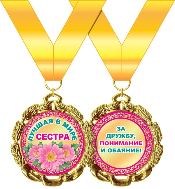 Медаль металлическая 'Лучшая в мире сестра' Артикул: 58.53.250