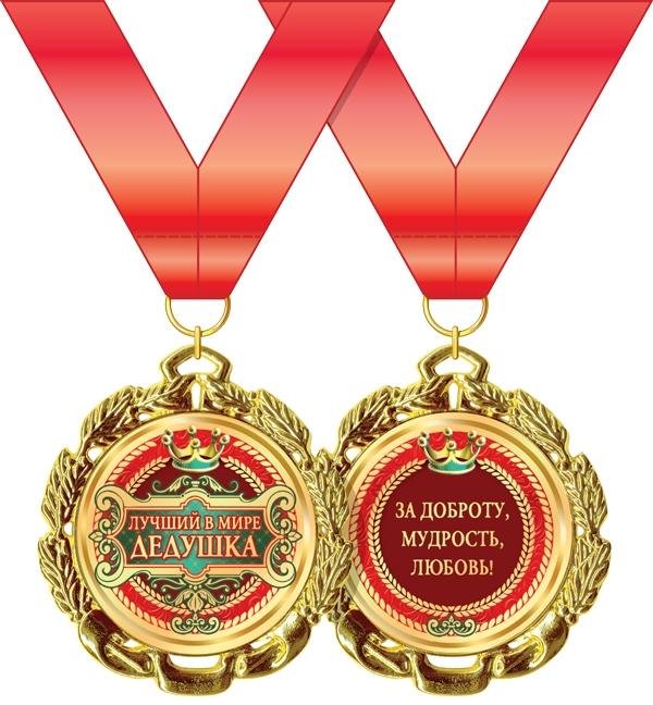 Медаль металлическая 'Лучший в мире дедушка' Артикул: 58.53.254