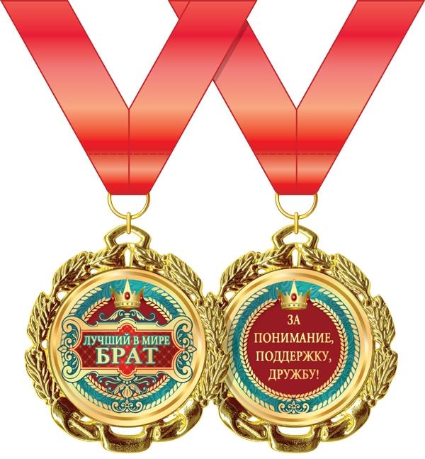 Медаль металлическая 'Лучший в мире брат' Артикул: 58.53.255