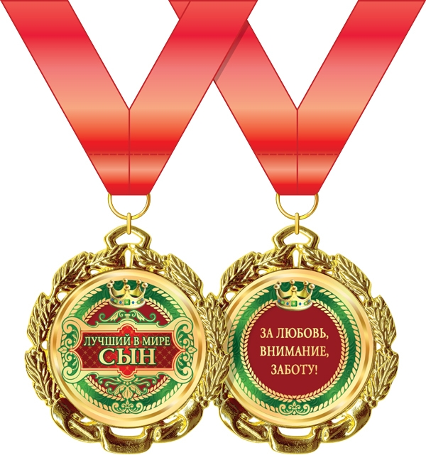 Медаль металлическая 'Лучший в мире сын' Артикул: 58.53.256