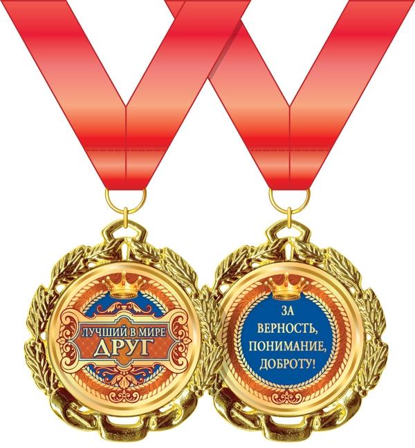 Медаль металлическая 'Лучший в мире друг' Артикул: 58.53.257