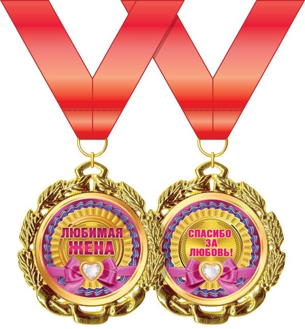 Медаль металлическая 'Любимая жена' Артикул: 58.53.258