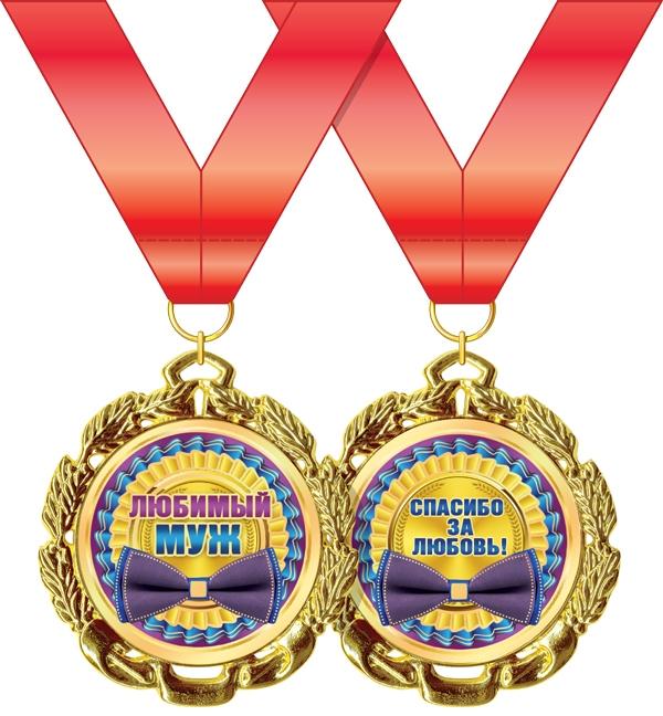 Медаль металлическая 'Любимый муж' Артикул: 58.53.259