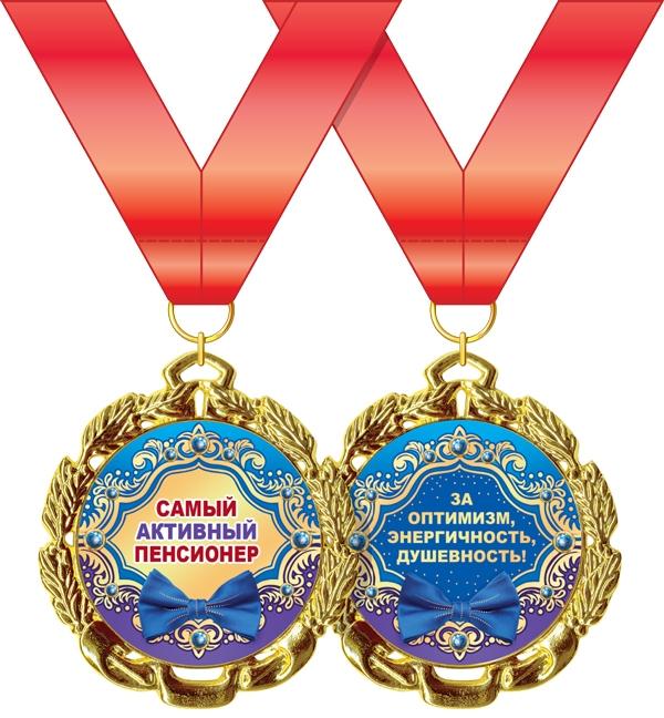 Медаль металлическая 'Самый активный пенсионер' Артикул: 58.53.260