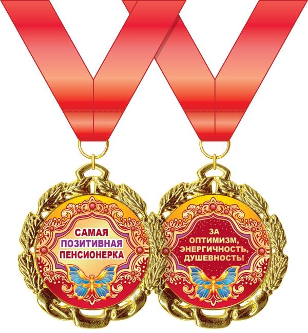 Медаль металлическая 'Самая позитивная пенсионерка' Артикул: 58.53.261