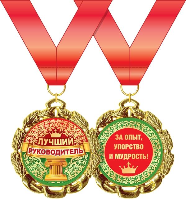 Медаль металлическая 'Лучший руководитель' Артикул: 58.53.262