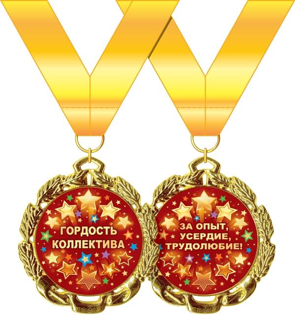 Медаль металлическая 'Гордость коллектива' Артикул: 58.53.263
