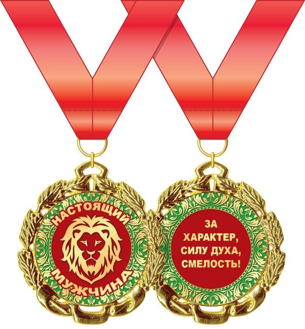 Медаль металлическая 'Настоящий мужчина' Артикул: 58.53.264