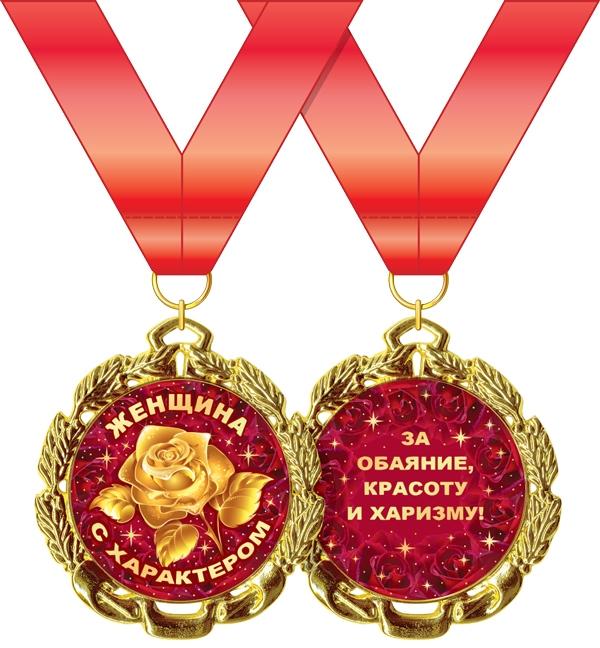 Медаль металлическая 'Женщина с характером' Артикул: 58.53.265