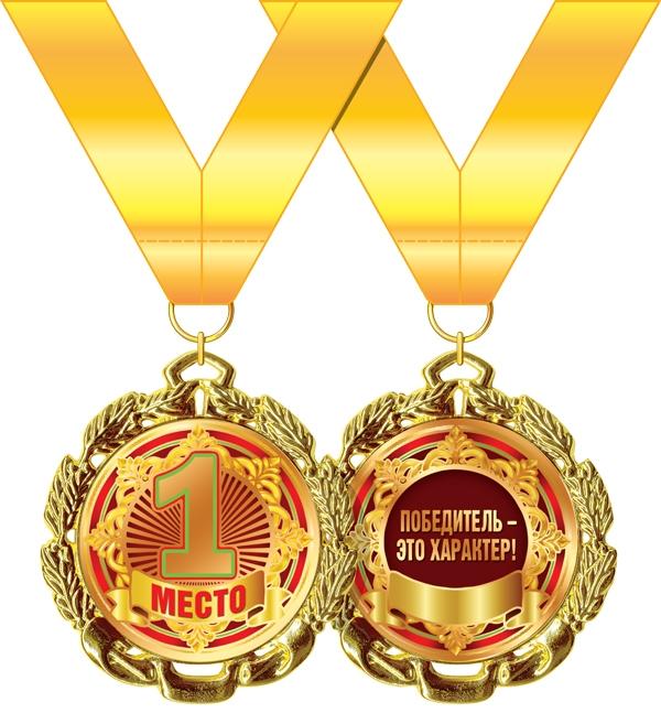 Медаль металлическая '1 место' Артикул: 58.53.266