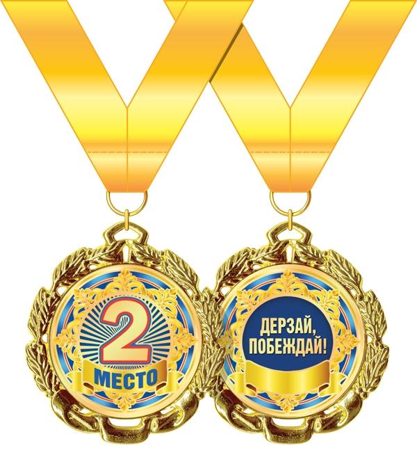 Медаль металлическая '2 место' Артикул: 58.53.267