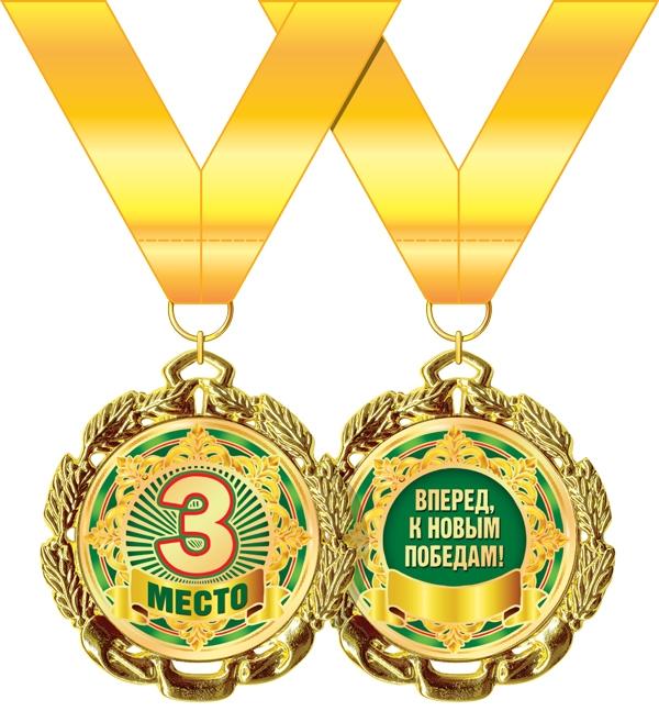 Медаль металлическая '3 место' Артикул: 58.53.268