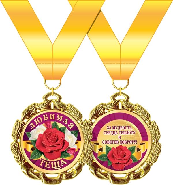 Медаль металлическая 'Любимая теща' Артикул: 58.53.269