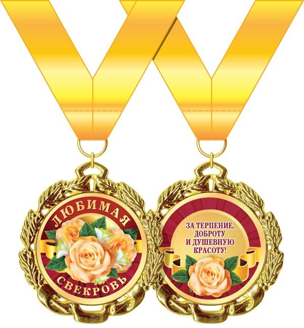 Медаль металлическая 'Любимая свекровь' Артикул: 58.53.270