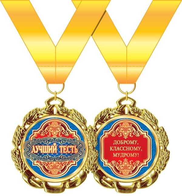 Медаль металлическая 'Лучший тесть' Артикул: 58.53.271