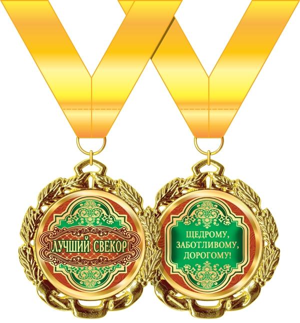 Медаль металлическая 'Лучший свекор' Артикул: 58.53.272