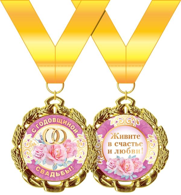 Медаль металлическая 'С годовщиной свадьбы!' Артикул: 58.53.273