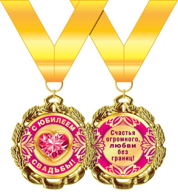 Медаль металлическая 'С юбилеем свадьбы!' Артикул: 58.53.274